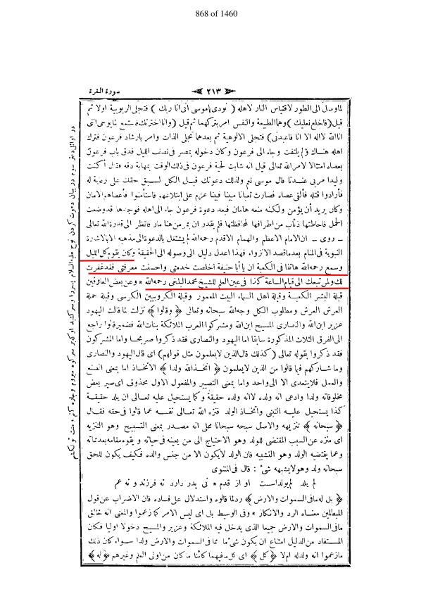 ختم نبوت ۔ ابو حنیفہ رح کے ساتھ ہر رات اللہ کلام کرتا تھا ۔ تفسیر روح البیان