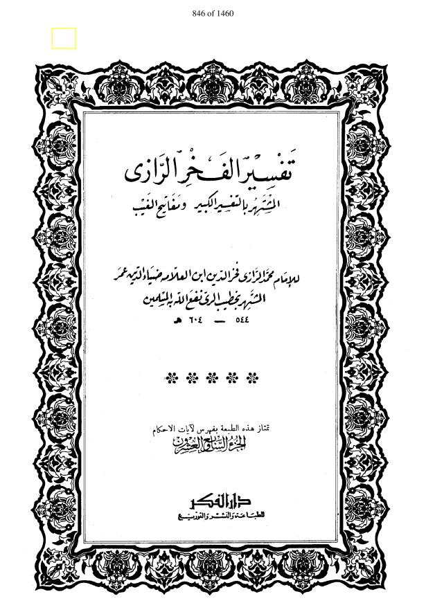 ختم نبوت ۔ الہامات و مکاشفات فرشتے اب بھی کرتے ہیں۔  تفسیر کبیر ۔ امام فخر الدین رازی رح