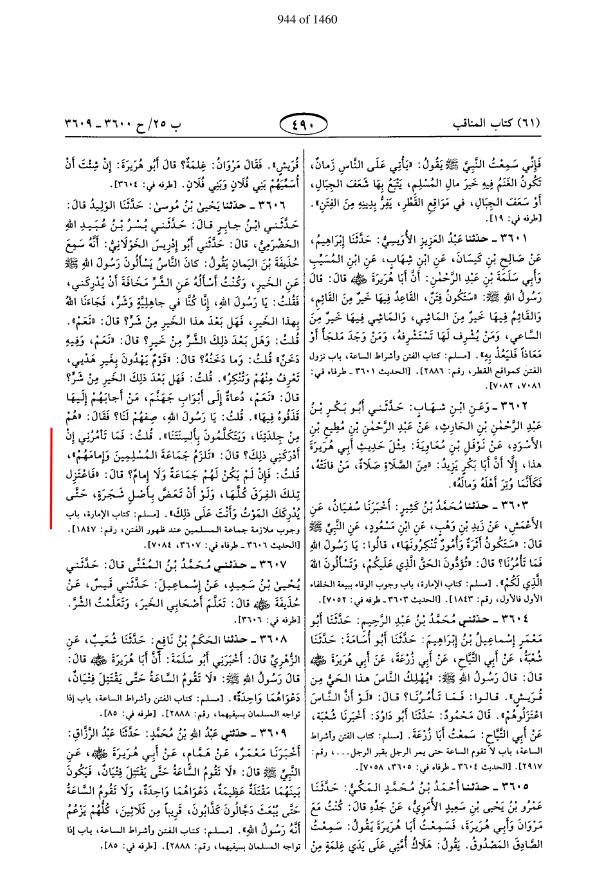 صداقت مسیح موعود علیہ السلام ۔ مسلمانوں پر فتنے کا زمانہ صرف اس فرقے کے ساتھ رہو جو جماعت اور امام والا ہو ۔ صحیح بخاری