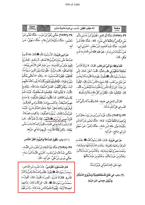 صداقت مسیح موعود علیہ السلام ۔ عیسی ابن مریم فامھم ۔ مسیحؑ ہی امام مہدی ہونگے دجال سے بچنے کے لیے سورۃ کہف کی ابتدائی آیات پڑھو ۔ صحیح مسلم
