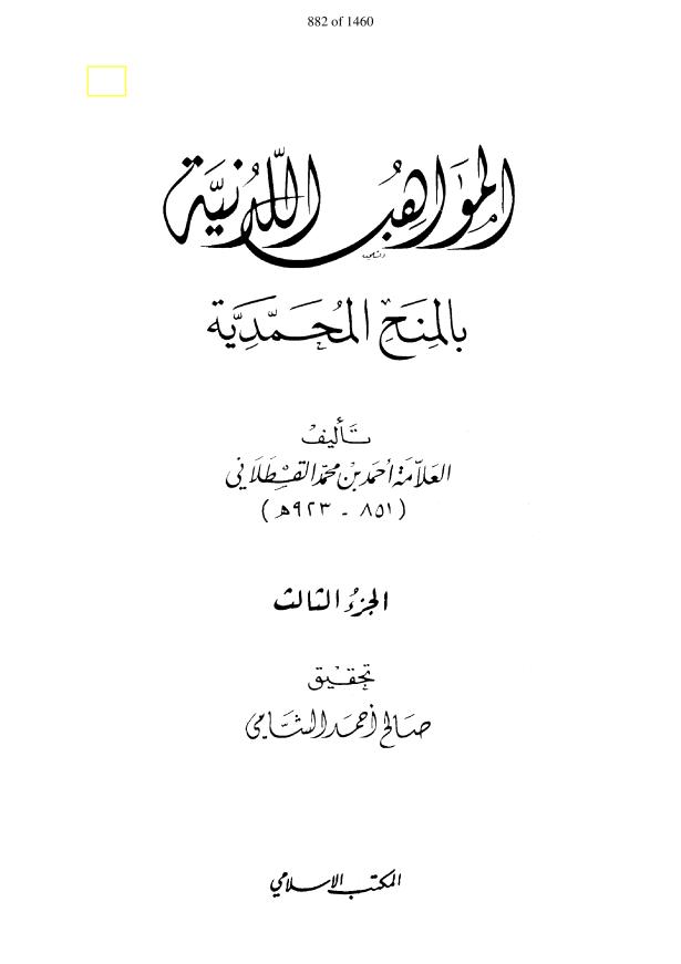 ختم نبوت ۔ تیس جھوٹے دجال اور کذاب کی تعداد پوری ہو چکی ہے ۔  المواھب اللدنیہ ۔ امام قسطلانی رح