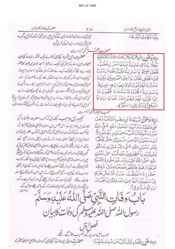 ختم نبوت ۔ عمر رضی اللہ عنہ کی کرامت ۔ یا ساریۃ الجبل ۔ مشکوٰۃ شریف