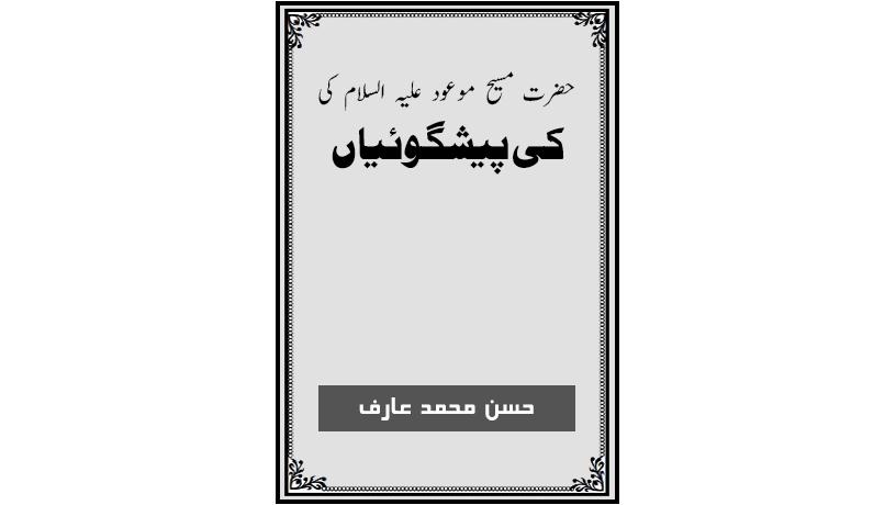 احمدی کتب ۔ حضرت مسیح موعودؑ کی پیشگوئیاں ۔  حسن محمد عارف