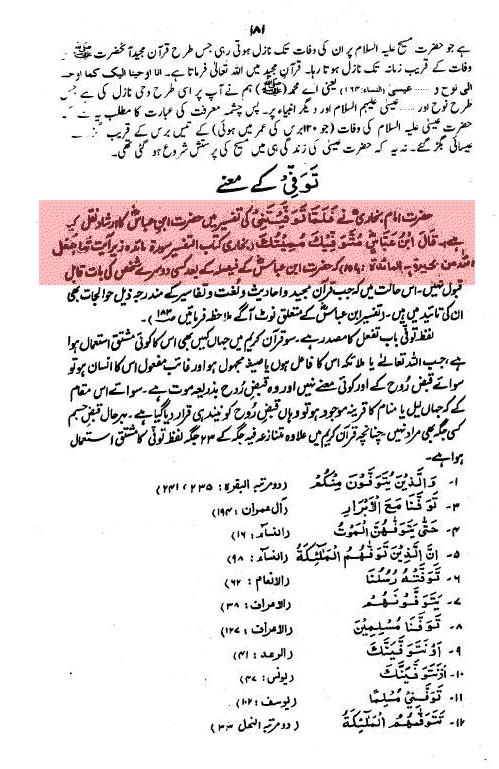 احمدیہ تعلیمی پاکٹ بک – ملک عبد الرحمٰن خادم صاحب – متوفیک ممیتک ۔ صفحہ 181 میں دیے گئے حوالے کا سکین