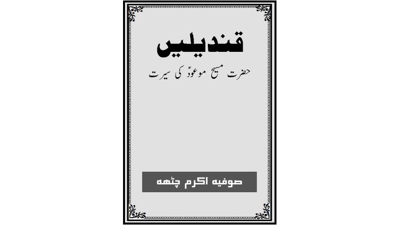 احمدی کتب ۔ قندیلیں ۔ ملفوظات مسیح موعودؑ ۔ صوفیہ اکرم چٹھہ
