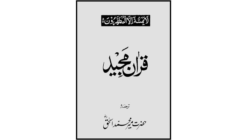 قرآن مجید بمعہ ترجمہ اردو ۔ حضرت میر محمد اسحٰق رضی اللہ عنہ