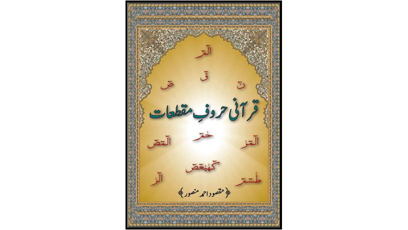 احمدی کتب ۔ قرآنی حروف مقطعات ۔ مقصود احمد منصور