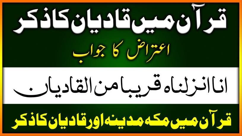 قرآن مجید میں قادیان کا نام آنے کے بیان پر اعتراض کا جواب