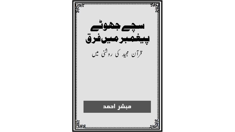 احمدی کتب ۔ سچے اور جھوٹے پیغمبر میں فرق