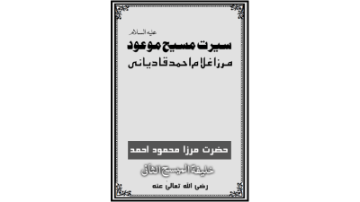 احمدی کتب ۔ سیرت حضرت مسیح موعودؑ ۔ حضرت خلیفۃ المسیح الثانی مرزا بشیرلدین محمود رض