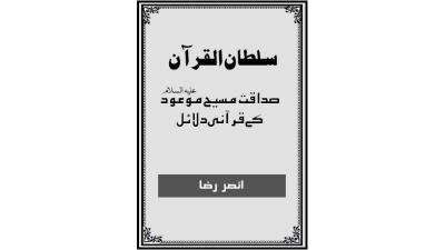 احمدی کتب ۔ سلطان القرآن ۔ صداقت مسیح موعودؑ کے قرآنی دلائل ۔ انصر رضا