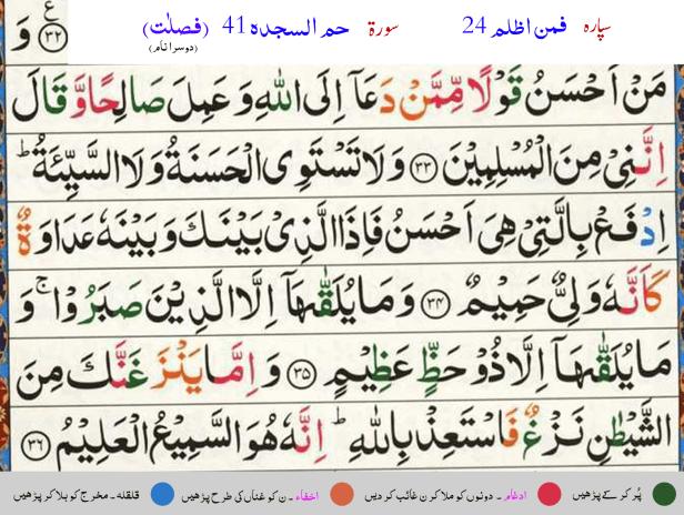 مقابلہ حسن قراءت سورۃ 41 حم السجدہ آیات 33 تا 36