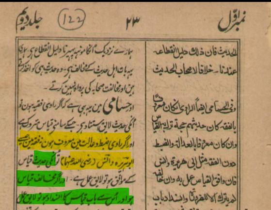 ابو ہریرہ کی توہین کا الزام اور حنفی علماء