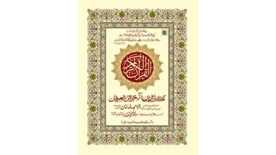 کنزالایمان ۔ ترجمۃ القرآن ۔ تفسیر القرآن ۔ احمد رضا خان بریلوی