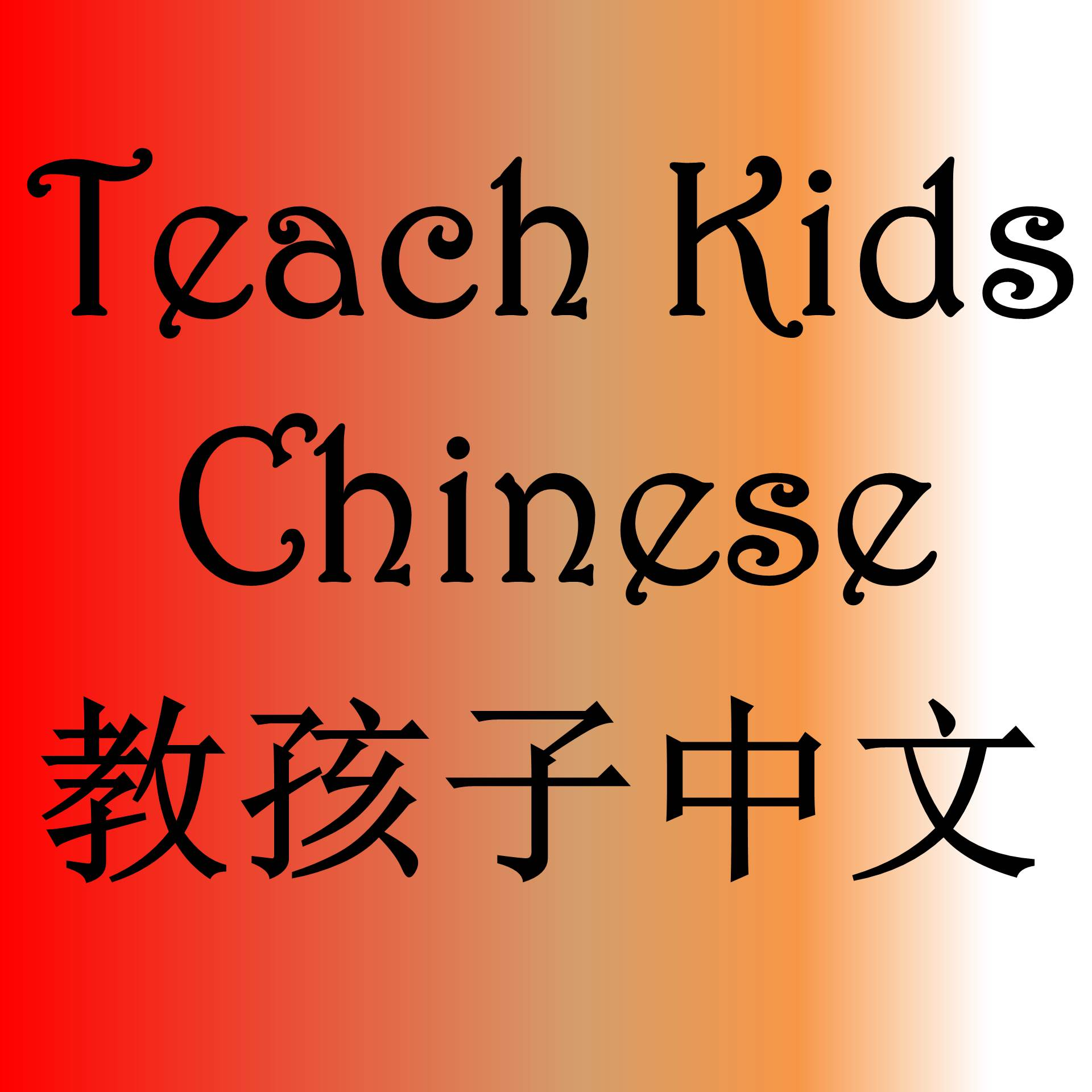 Teach Kids Chinese Podcast Cover Art Miaomiao Free