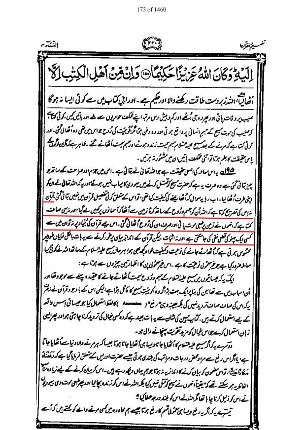وفات مسیحؑ۔ حضرت عیسیٰؑ کی حیات و رفع جسمانی کی قرآن میں تصریح نہیں۔ مولوی مودودی