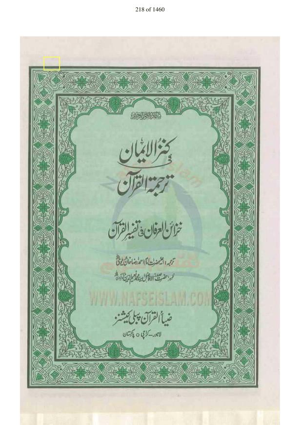 وفات مسیحؑ۔ توفی معنی موت یعنی عمر پوری کرنا ۔ کنزالایمان ۔ احمد رضا خان