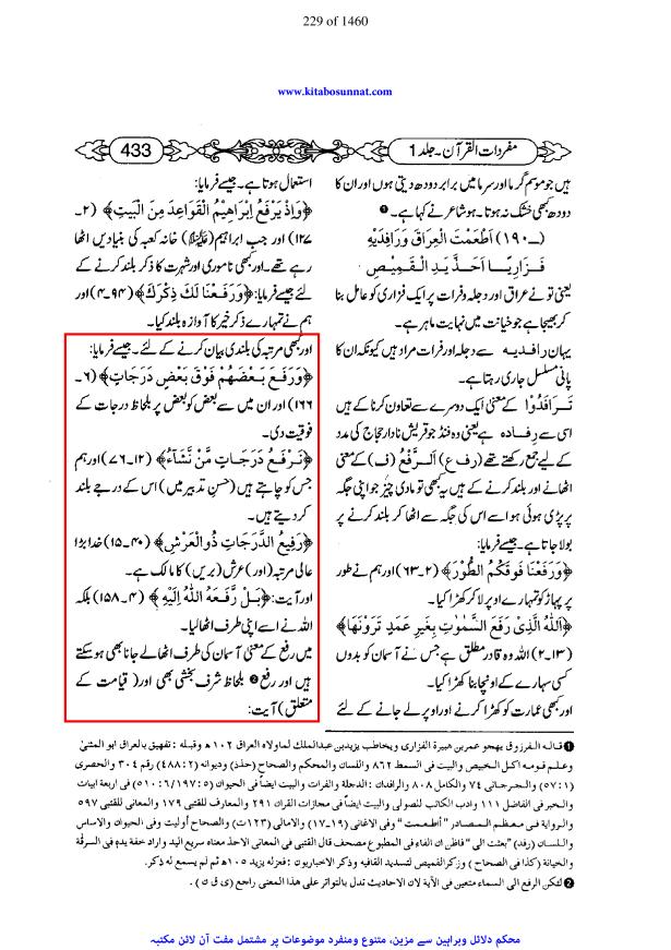 وفات مسیحؑ۔ رفع کے معنی بلندی درجات۔ مفردات قرآن۔ امام راغب
