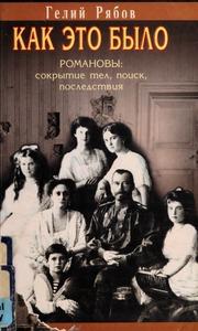 Kak Eto Bylo: Romanovy: Sokrytie Tel, Poisk, Posledstviia ...