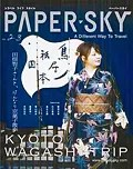 Papersky #23 Kyoto