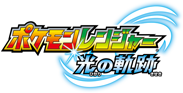 File:Pokémon Ranger Tracks of Light Japanese logo.png