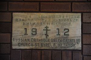 The cornerstone of Saints Cyril & Methodius Orthodox Church's first church built in 1912 is mounted inside the current church in Terryville. Alec Johnson/ Republican-American