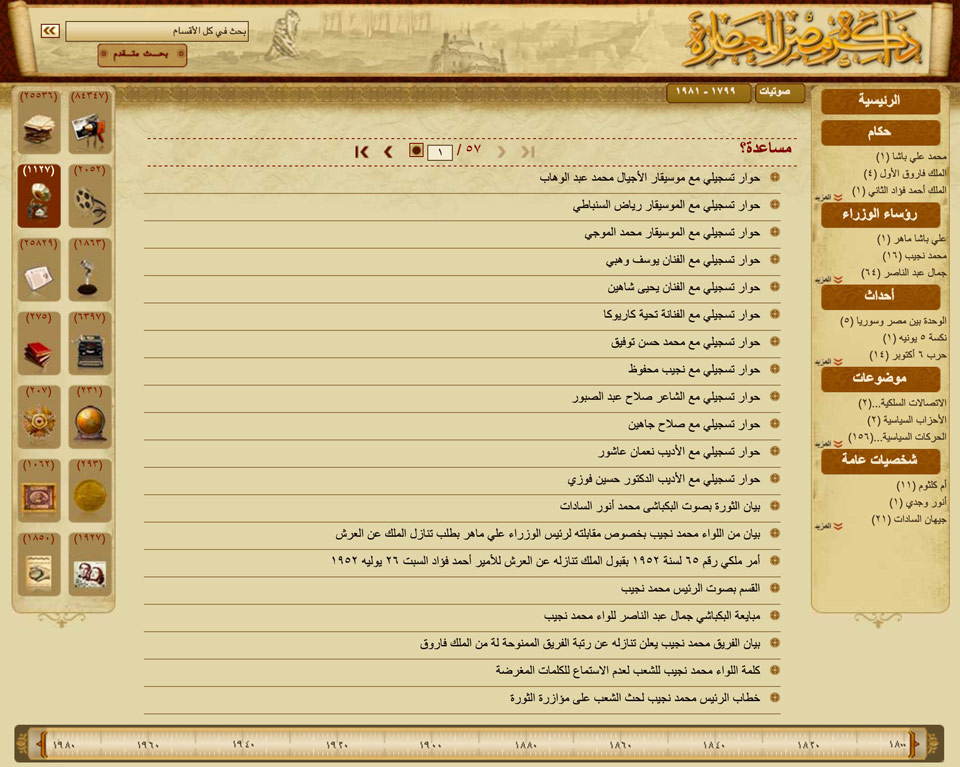 The Memory of Modern Egypt project is an example of a catalog.