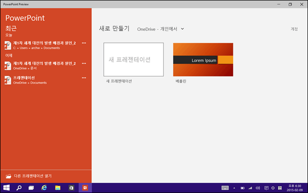 PowerPoint_Preview_Win10_9926_Miix2_026