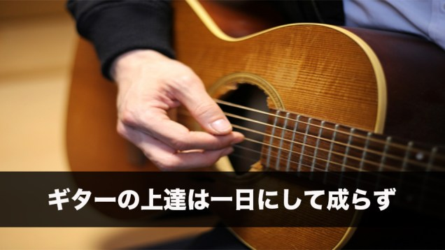 how-to-step-up-guitar-for-beginner