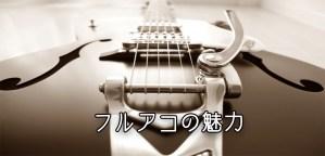 【ギター】フルアコの魅力!フルアコ使用のギタリストやオススメは?