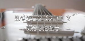【ギター】弦のゲージ(太さ)を変える時の注意点!!