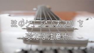 guitar-string