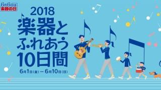 20180606-gakkinohi