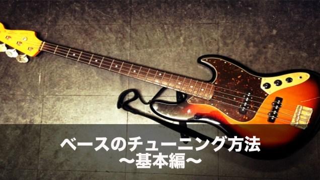bass-tuning