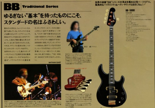 The Yamaha BB5000 scanned from the 1987 Yamaha catalog in Japanese. Yes, of course it's Nathan East on the lower left!