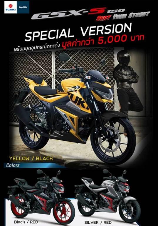 suzuki gsx s150 special version