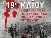 Η γενοκτονία και η Βουλή των Ελλήνων