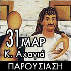 """Βιβλιοπαρουσίαση: """"Η ανολοκλήρωτη επανάσταση του Ρήγα"""" (31-3-12, Αχαγιά)"""