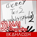 Συζήτηση: 'Αγανακτισμένοι, ένας χρόνος μετά', στη Θεσσαλονίκη