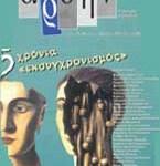 Άρδην τ. 29 – Αφιέρωμα: «Πέντε χρόνια Άρδην»