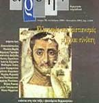 Άρδην τ. 28 – Αφιέρωμα «Ελληνισμός και Χριστιανισμός»