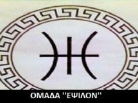 "H ""ομάδα Ε"" και ο ευτελισμός της Ελλάδας και της ελληνικής ιστορίας*"
