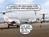 Δίνουν τα αεροδρόμια