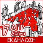 Εκδήλωση για τη συριακή κρίση στον Ιανό (17-4-13)