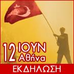 Η τουρκική εξέγερση και η οικονομία της Τουρκίας