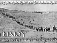 Εσάς, ποια γενοκτονία σας αρέσει;
