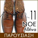 Βιβλιοπαρουσίαση: Το ταξίδι στην Ελλάδα – του Δ. Νόλλα (11-11-13)