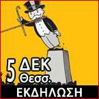 5.12.2013 | Κίνημα Άρδην | Εκδήλωση στην Θεσσαλονίκη