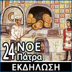 Εκδήλωση: Η παραγωγική ανασυγκρότηση και ο ρόλος της Τοπικής Αυτοδιοίκησης (24-11-13)