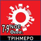 Θεσσαλονίκη 7-9/11/2013 | Τριήμερο νέων | Μας κλέβουν τη ζωή: Η φυγή των νέων από την χώρα ως απομύζηση του ζωντανού της πλούτου